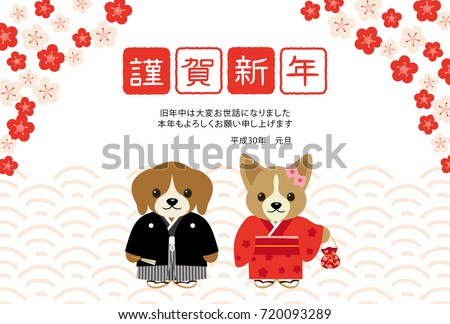 Japanese New Years Card 2018 In Stock Vector (Royalty Free ...