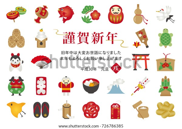New To You >> Japanese New Years Card 2018 In Stok Vektor Telifsiz 726786385