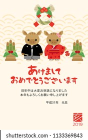 """Japanese New Year's card in 2019. Japanese character translation: """"Happy New Year""""   """"I am indebted to you for my last year. Thank you again this year. At new year's day"""" """"boar""""."""