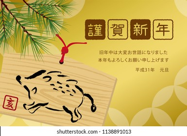 """Japanese New Year's card in 2019. Japanese characters translation: """"Happy New Year""""   """"I am indebted to you for my last year. Thank you again this year. At new year's day"""" """"boar""""."""