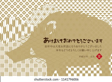 """Japanese New Year's card in 2019. Japanese characters translation: """"Happy New Year""""   """"I am intended to you for my last year. Thank you again this year. At new year's day"""" """"boar""""."""