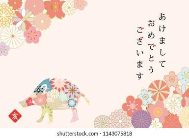 "Japanese New Year's card in 2019.  /In Japanese it is written ""Happy New Year""   ""boar""."