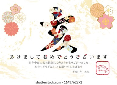 "Japanese New Year's card in 2019. Japanese characters translation: ""boar""   ""Happy New Year""   ""I am intended to you for my last year. Thank you again this year. At new year's day""."