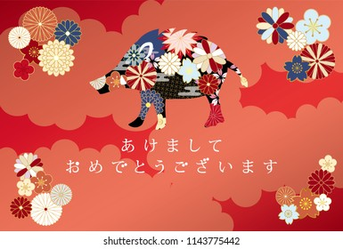 """Japanese New Year's card in 2019.  /In Japanese it is written """"Happy New Year""""."""