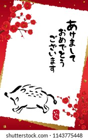 "Japanese New Year's card in 2019.  /In Japanese it is written ""Happy New Year"" ""boar""."