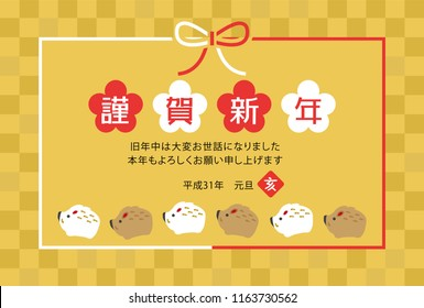 "Japanese New Year's card in 2019. Japanese characters translation: ""Happy New Year""   ""I am intended to you for my last year. Thank you again this year. At new year's day"" ""boar""."
