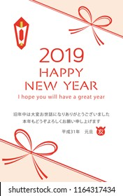 "Japanese New Year's card in 2019. Japanese characters translation: ""I am intended to you for my last year. Thank you again this year. At new year's day"" ""boar""."