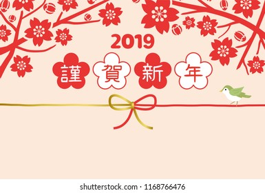 "Japanese New Year's card in 2019. Japanese characters translation: ""Happy New Year""."