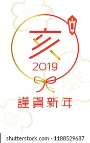 "Japanese New Year's card in 2019. Japanese characters translation: ""boar""  ""Happy New Year""."