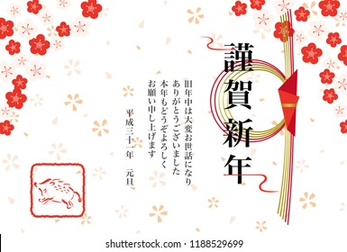 "Japanese New Year's card in 2019. Japanese characters translation: ""Happy New Year""   ""I am intended to you for my last year. Thank you again this year. At new year's day""."