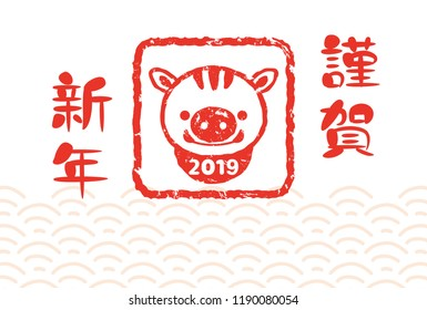 """Japanese New Year's card in 2019. Japanese characters translation:""""Happy New Year""""."""
