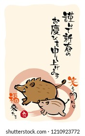 """Japanese New Year's card in 2019. /In Japanese it is written """"Happy new year"""" """"Laughter is the key to happiness"""" """"boar""""."""