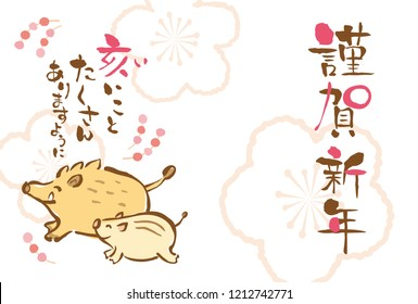 """Japanese New Year's card in 2019. /In Japanese it is written """"Happy new year"""" """"I wish you have lots of good things""""."""