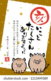 """Japanese New Year's card in 2019. /In Japanese it is written """"I wish you have lots of good things"""" """"Happy new year. Thank you again this year. At new year's day. boar""""."""