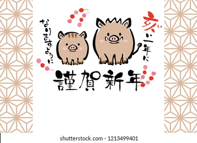 """Japanese New Year's card in 2019. /In Japanese it is written """"Happy new year"""" """"I wish you a good year""""."""