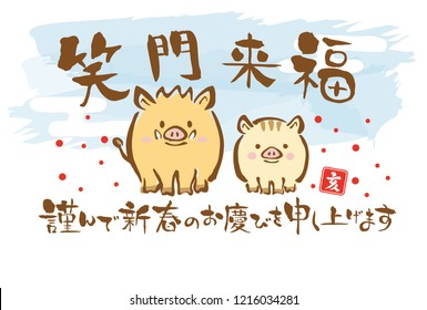 """Japanese New Year's card in 2019. /In Japanese it is written """"Laughter is the key to happiness."""" """"Happy new year"""" """"boar""""."""