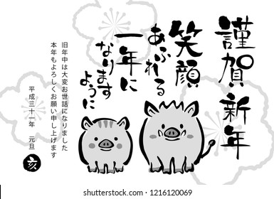 """Japanese New Year's card in 2019. /In Japanese it is written """"Happy new year"""" """"I wish you a happy smile and a full year"""" """"Thank you again this year. At new year"""" """"boar"""""""