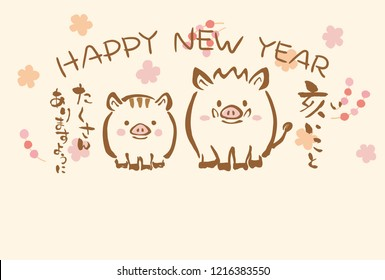 """Japanese New Year's card in 2019. /In Japanese it is written """"I wish you have lots of good things""""."""