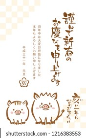 """Japanese New Year's card in 2019. /In Japanese it is written """"Happy new year"""" """"Thank you again this year. At new year's day"""" """"boar"""" """"I wish you a good year""""."""