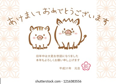 "Japanese New Year's card in 2019. /In Japanese it is written ""Happy new year"" ""Thank you again this year. At new year's day"" ""boar""."