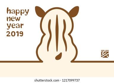 """Japanese New Year's card in 2019. /In Japanese it is written """"boar""""."""