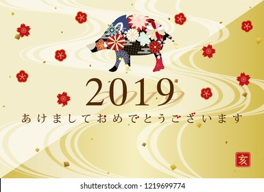 """Japanese New Year's card in 2019. Japanese characters translation: """"Happy New Year"""" """"boar""""."""