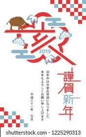 """Japanese New Year's card in 2019. Japanese characters translation: """"boar"""" """"Happy New Year""""   """"I am intended to you for my last year. Thank you again this year. At new year's day""""."""