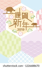 """Japanese New Year's card in 2019. Japanese characters translation: """"Happy New Year""""."""
