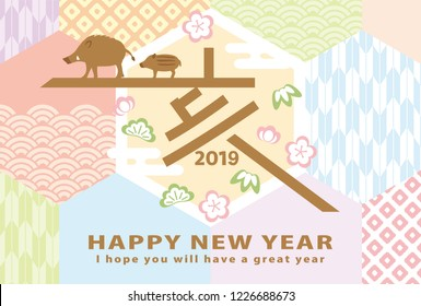 "Japanese New Year's card in 2019. Japanese characters translation: ""boar""."