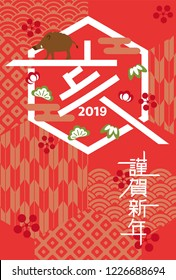 """Japanese New Year's card in 2019. Japanese characters translation: """"boar"""" """"Happy New Year""""."""