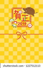 "Japanese New Year's card in 2019. Japanese characters translation:""Happy New Year"""