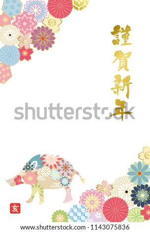 Japanese New Years Card 2019 In Stock Vector Royalty Free