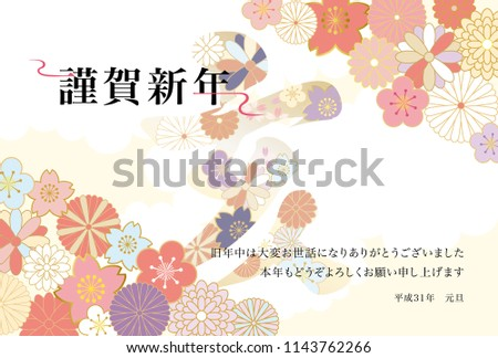 Japanese New Years Card 2019 Japanese Stock Vector (Royalty Free ...