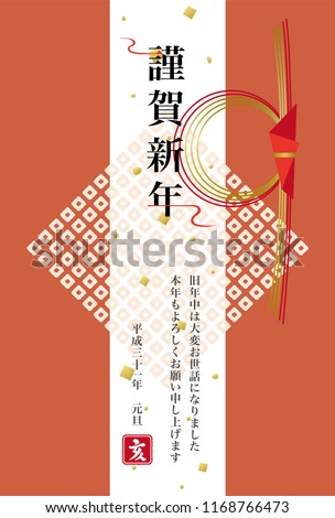 Japanese New Years Card 2019 Japanese Stock Vector Royalty Free