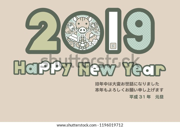 Japanese New Years Card 2019 in Stock Vector (Royalty Free