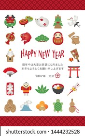 """Japanese New Year's card in 2020. /In Japanese it is written """"I am indebted to you for my last year. Thank you again this year. At new year's day mouse""""."""