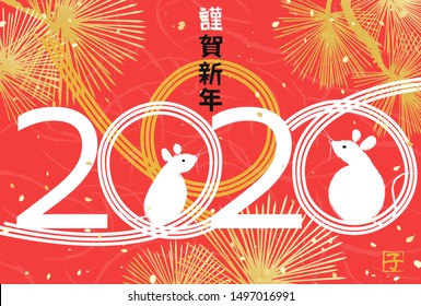 Japanese New Year's card of 2020, string-shaped decoration called Mizuhiki, pine leavesThe four-letter kanji means happy new year