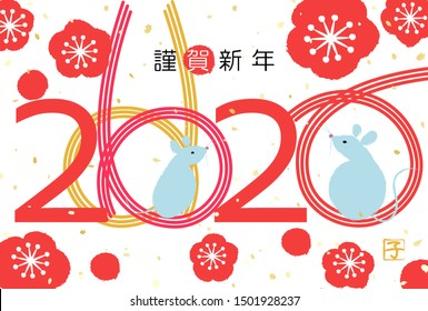 Japanese New Year's card of 2020, string-shaped decoration called Mizuhiki, The four-letter kanji means happy new year