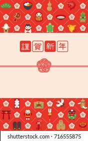 "Japanese New Year's card. /In Japanese it is written ""Happy New Year""."
