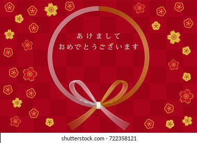 """Japanese New Year's card.  /In Japanese it is written """"Happy New Year""""."""