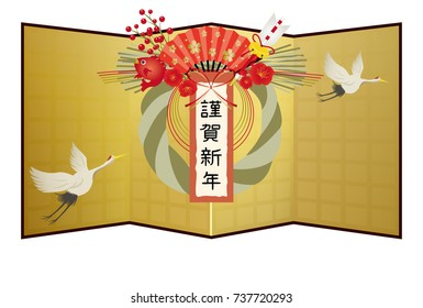 """Japanese New Year's card.  /In Japanese it is written """"Happy New Year"""""""
