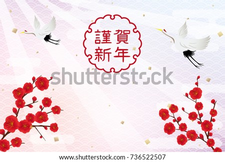 Japanese New Years Card In Japanese Stock Vector (Royalty Free ...