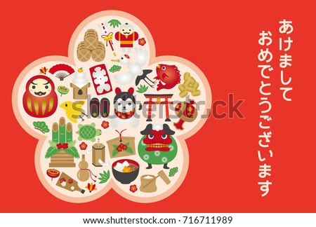 Japanese New Years Card Its Written Stock Vector Royalty Free