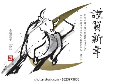 Japanese New year's card template for Year of the Ox (translation:Happy New Year Thank you for your kindness last year.  I look forward to working with you again this year.)