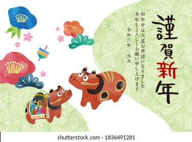 Japanese New Year's card template. /happy New Year. /thank you for your kindness last year. I look forward to working with you this year as well. New Year's Day. - Shutterstock ID 1836491281