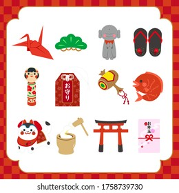 """Japanese New Year's card. Japanese it is written """"Amulet"""" and """"New Year's gift"""" ."""