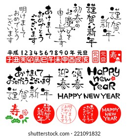 Japanese new year's greetings