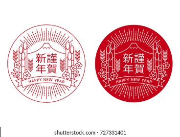 """Japanese new year's logo with traditional decoration items. / Japanese characters mean """"Happy New Year"""""""