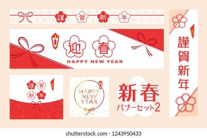 "Japanese New Year's web banner set. /In Japanese it is written ""Happy new year"" ""New spring banner set2""."