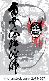 Japanese No mask grunge illustration